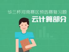 华三杯河南赛区预选赛复习题视频课程-云计算部分