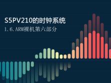 1.6.S5PV210的时钟系统-ARM裸机第六部分