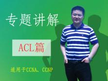 【思科CCNA理论专题:10】--ACL实验扩展【网络工程师适用】