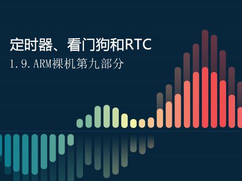 1.9.定时器、看门狗和RTC-ARM裸机第九部分