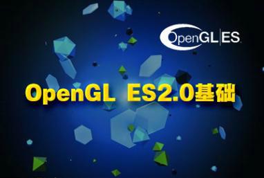 游戏开发实战之OpenGL ES 2.0基础精讲视频课程