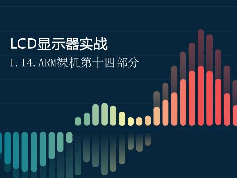 1.14.LCD显示器实战-ARM裸机第十四部分
