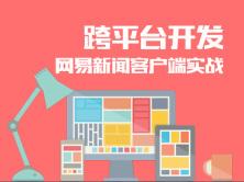 跨平台开发网易新闻客户端实战视频课程