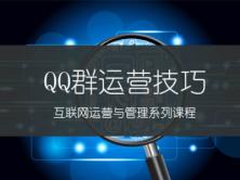 互聯網運營之QQ群運營技巧實戰視頻課程