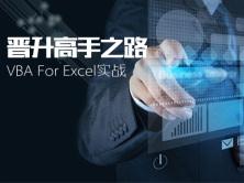 晋升高手之路 —VBA For Excel实战视频课程