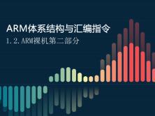 1.2.ARM体系结构与汇编指令-ARM裸机第二部分