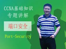 【思科CCNA理论专题:5】--Port-Security(端口安全)【网络工程师适用】