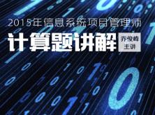 2015年信息系统项目管理师计算题讲解视频课程(乔俊峰)
