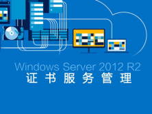 Windows Server 2012 R2 证书服务管理