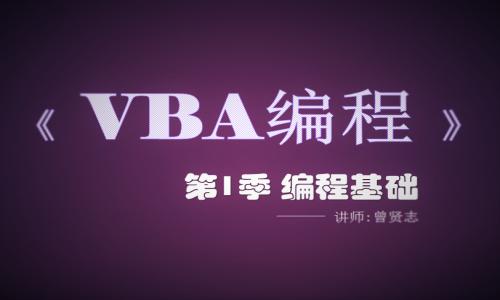 【曾贤志】[第1季]EXCEL VBA编程基础
