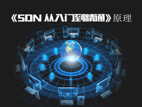 《SDN(软件定义网络)基础与提升》 原理视频课程