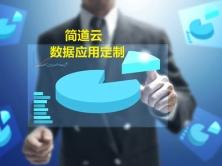 简道云-数据应用定制视频课程