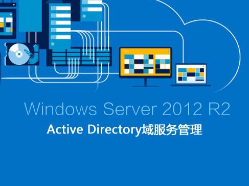 Windows Server 2012 R2 Active Directory 域服务管理