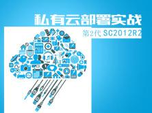 《私有云部署实战第2代System Center 2012 R2》视频课程