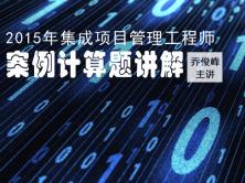 2015年系统集成项目管理工程师案例计算题讲解视频课程(乔俊峰)
