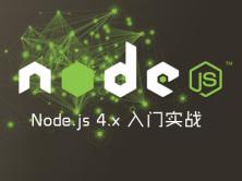 Node.js 4.x 入门实战视频课程