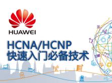 华为HCNA/HCNP初学者快速入门基础技术视频课程(肖哥)