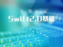 第一季第一篇 Swift2.0基础视频课程