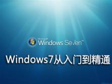 轻松玩转Windows7基础视频课程[肖哥]