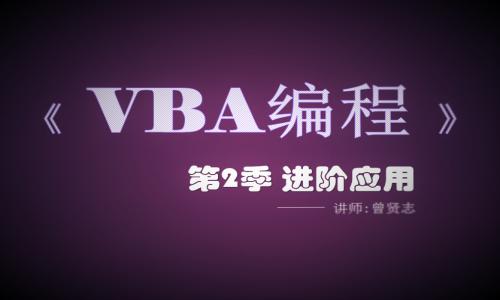 【曾贤志】[第2季]EXCEL VBA编程进阶