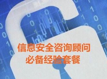 信息安全咨詢顧問必備經驗視頻課程專題(課程在更新)