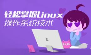 轻松学习Linux操作系统技术视频课程[肖哥]