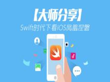 51CTO学院【大师分享】:Swift时代下看iOS凤凰涅磐