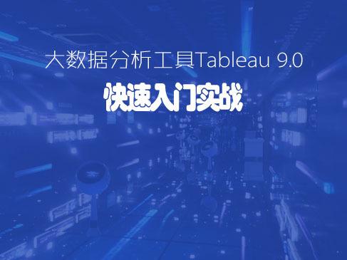 大数据分析工具Tableau 9.0的管理决策支持快速入门视频课程