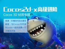 Cocos2d-x高级进阶—Cocos 3D材质专题视频课程