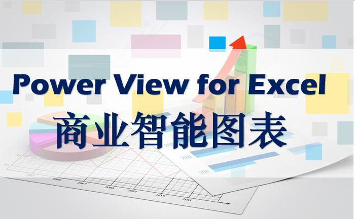 Power View for Excel 2016(商业智能图表)视频课程