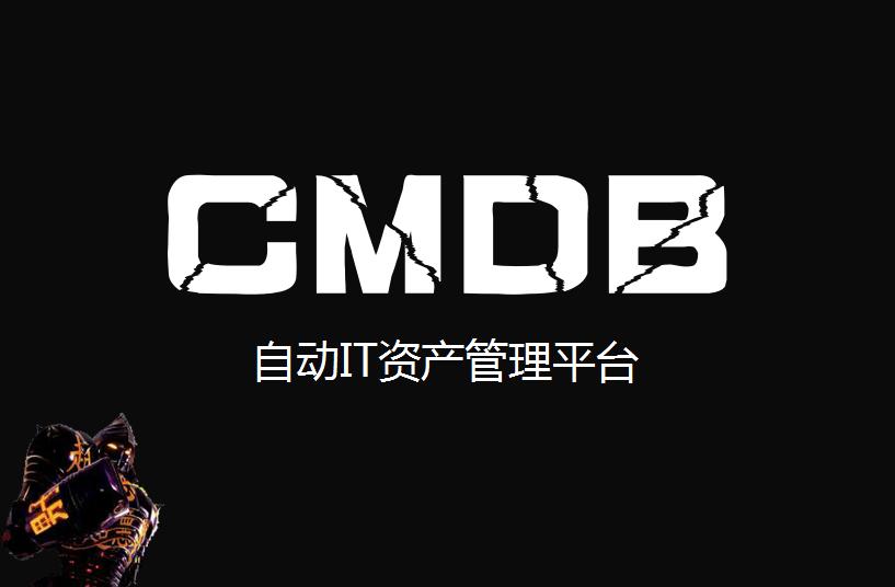 用Python快速构建CMDB自动IT资产管理平台视频课程