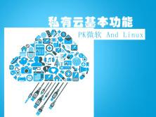 《私有云基本功能PK微软-And-Linux》视频课程