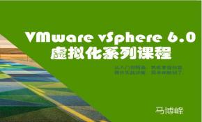 VMware vSphere 6.0 虚拟化部署实验课程