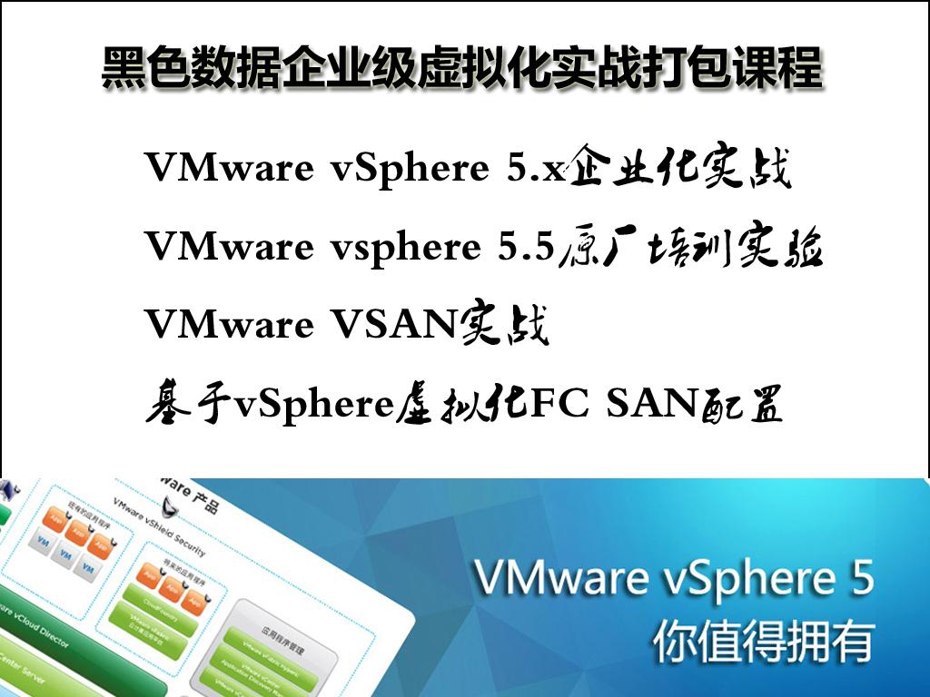 黑色数据VMware vSphere企业级虚拟化打包课程