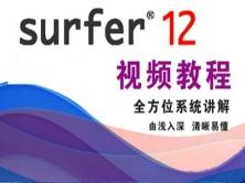 Surfer12基础与提升视频课程-基础篇
