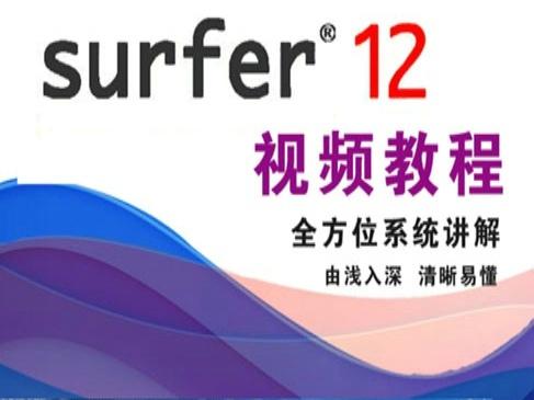 Surfer12从基础到进阶视频课程-基础篇