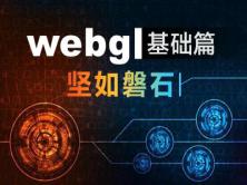 WebGL基础篇实战视频课程【坚如磐石】