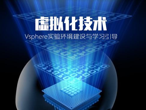 虚拟化技术-vSphere实验环境建设与学习引导视频课程