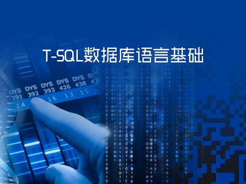 T-SQL数据库语言基础视频课程