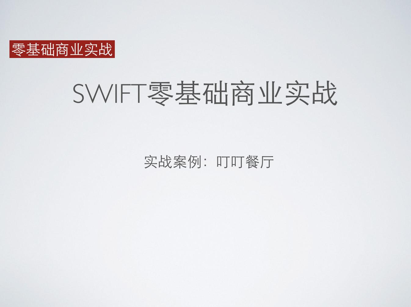 iOS8零基础商业实战基于Swift-Xcode7视频课程
