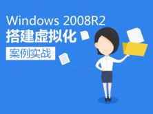 Windows 2008R2搭建虚拟化案例实战视频课程