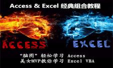 Access & Excel 经典组合视频课程专题