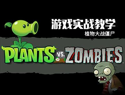 植物大战僵尸开发实战视频课程