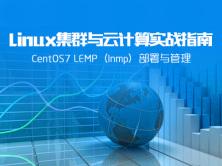 Linux集群与云计算实战指南-centos7 LEMP(lnmp)部署与管理视频课程