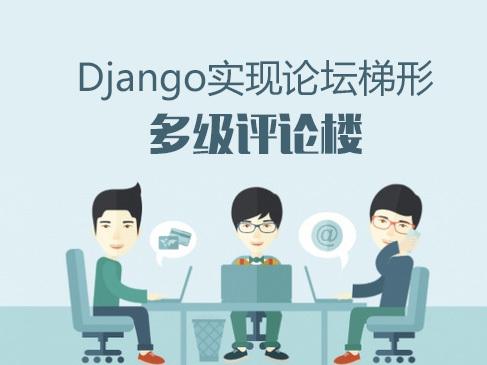 Django实现论坛梯形多级评论楼视频课程