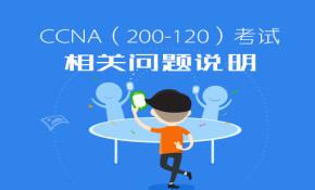 水云南间-CCNA(200-120)考试相关问题说明视频课程