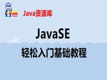 JavaSE轻松入门基础视频课程