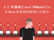 2.2.补基础之shell和Makefile-U-Boot和系统移植第2部分