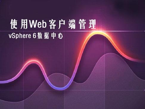 使用Web客户端管理vSphere 6数据中心视频课程