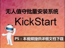 KickStart无人值守批量安装系统视频课程